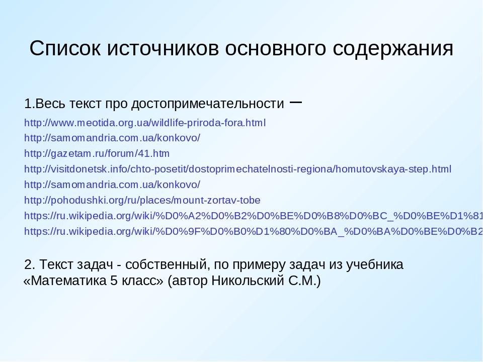 Список источников основного содержания 1.Весь текст про достопримечательности...
