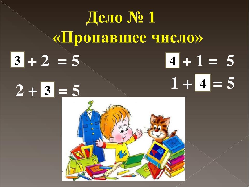 + 2 = 5 + 1 = 5 1 + = 5 3 2 + = 5 3 4 4