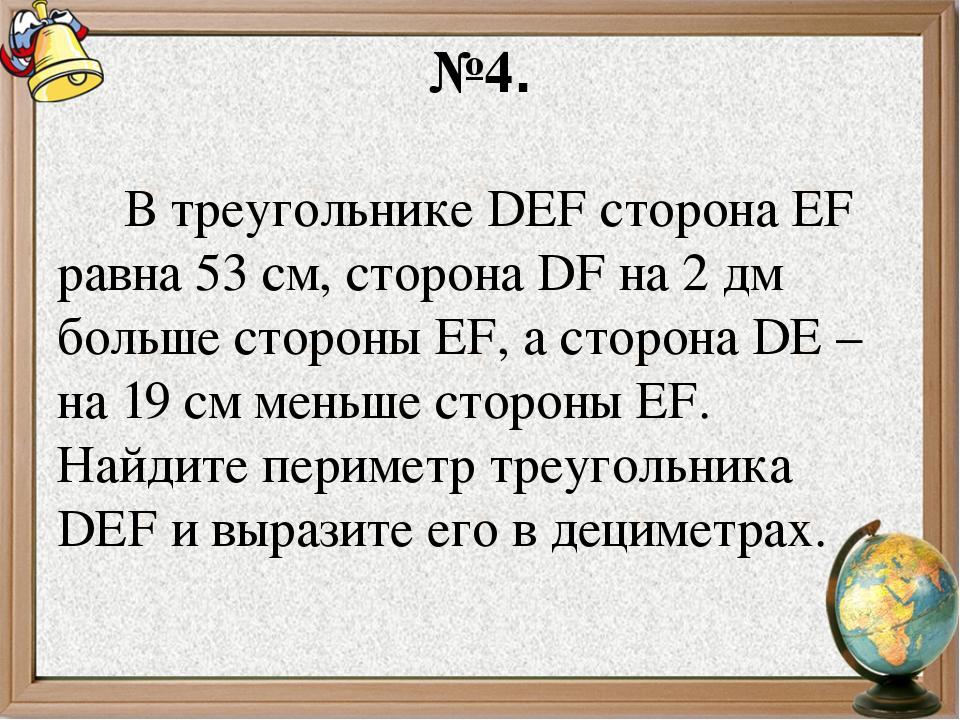 №4. В треугольнике DEF сторона EF равна 53 см, сторона DF на 2дм больше стор...