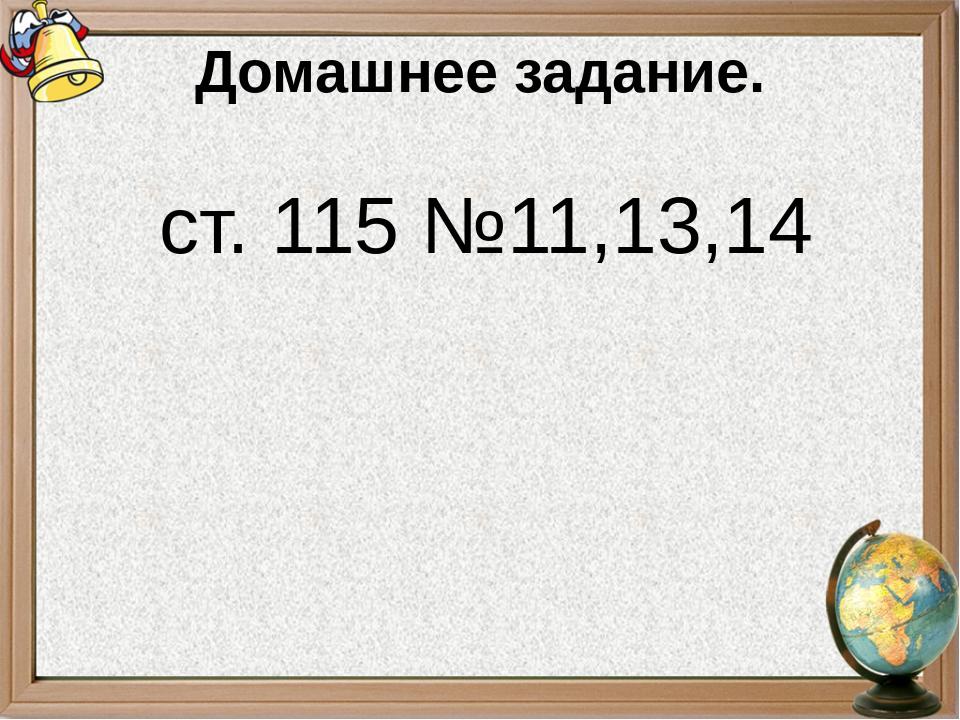 Домашнее задание. ст. 115 №11,13,14