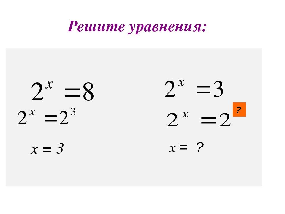 Решите уравнения: x = 3 x = ? ?
