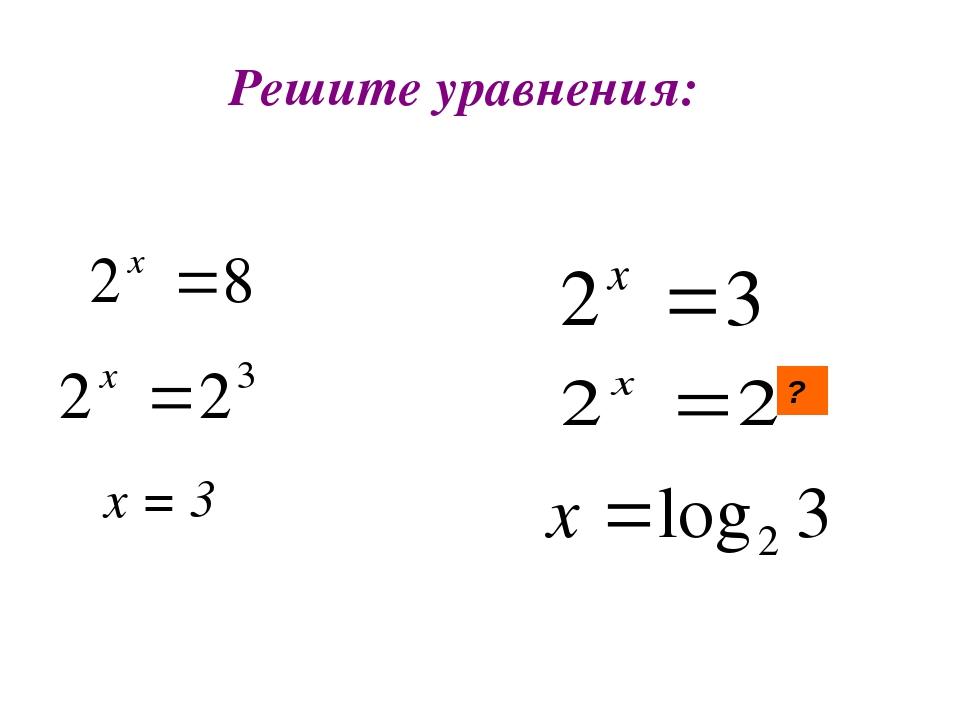 Решите уравнения: x = 3 ?