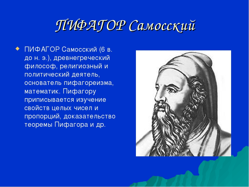 ПИФАГОР Самосский ПИФАГОР Самосский (6 в. до н. э.), древнегреческий философ,...