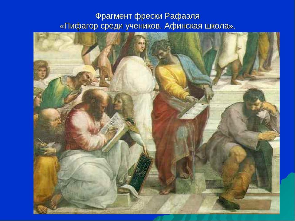 Фрагмент фрески Рафаэля «Пифагор среди учеников. Афинская школа». 1511 г.