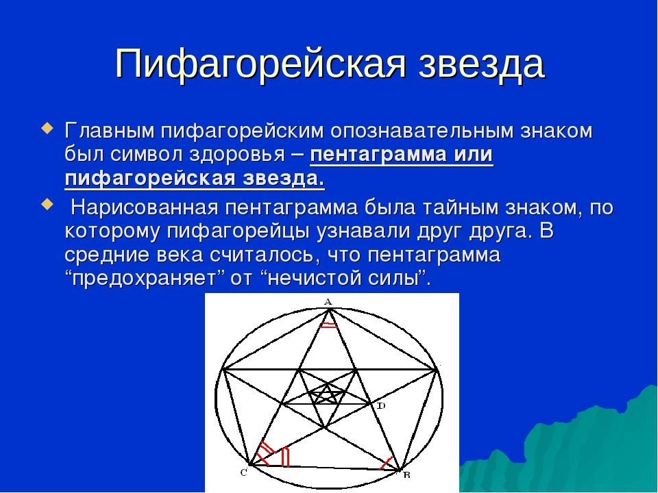 Пифагорейская звезда Главным пифагорейским опознавательным знаком был символ...
