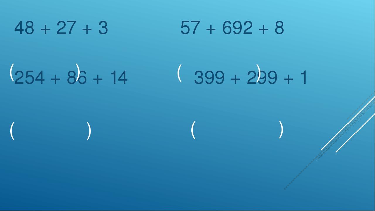 48 + 27 + 3 57 + 692 + 8 254 + 86 + 14 399 + 299 + 1 ( ) ( ( ( ) ) )