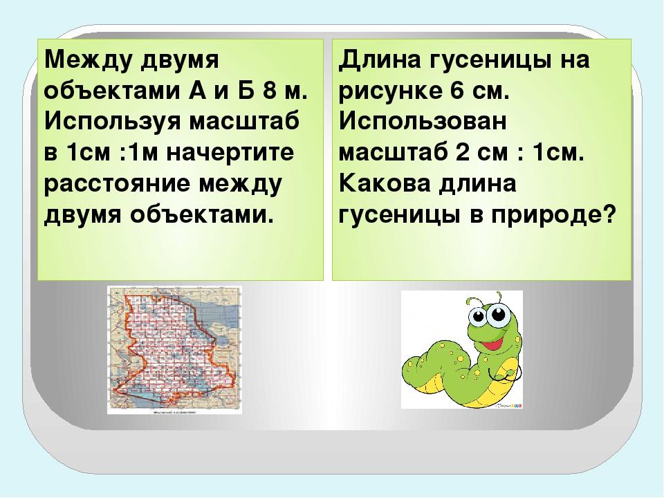 Между двумя объектами А и Б 8 м. Используя масштаб в 1см :1м начертите рассто...