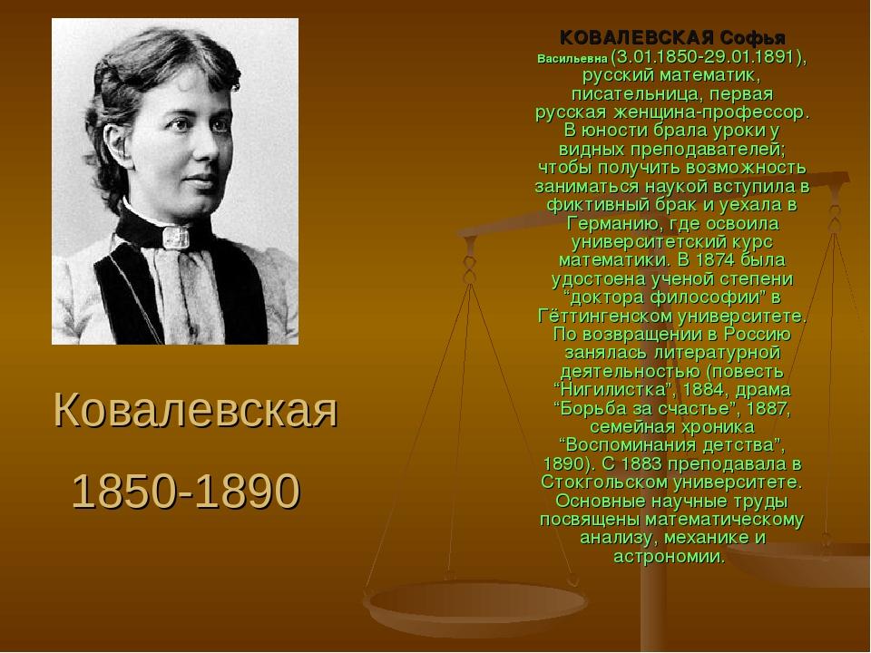 Ковалевская 1850-1890 КОВАЛЕВСКАЯ Софья Васильевна(3.01.1850-29.01.1891), ру...
