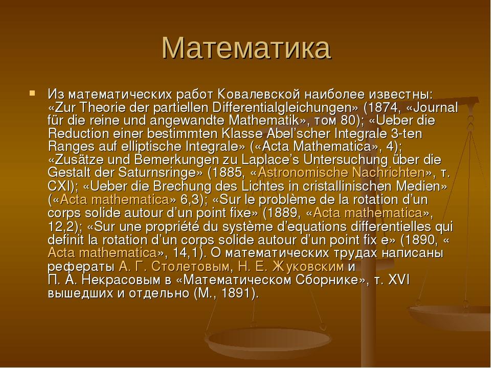 Математика Из математических работ Ковалевской наиболее известны: «Zur Theori...