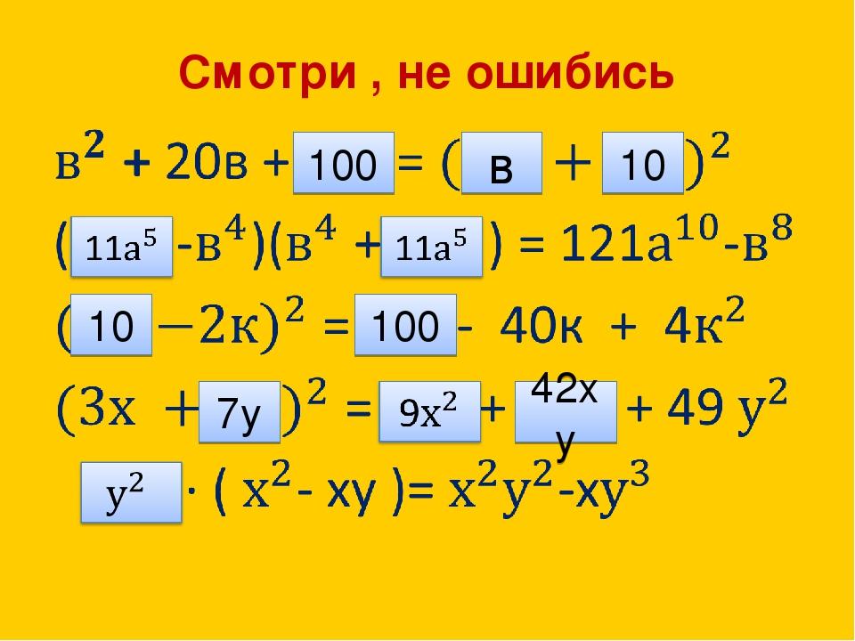 Смотри , не ошибись 100 в 10 10 100 7у 42ху