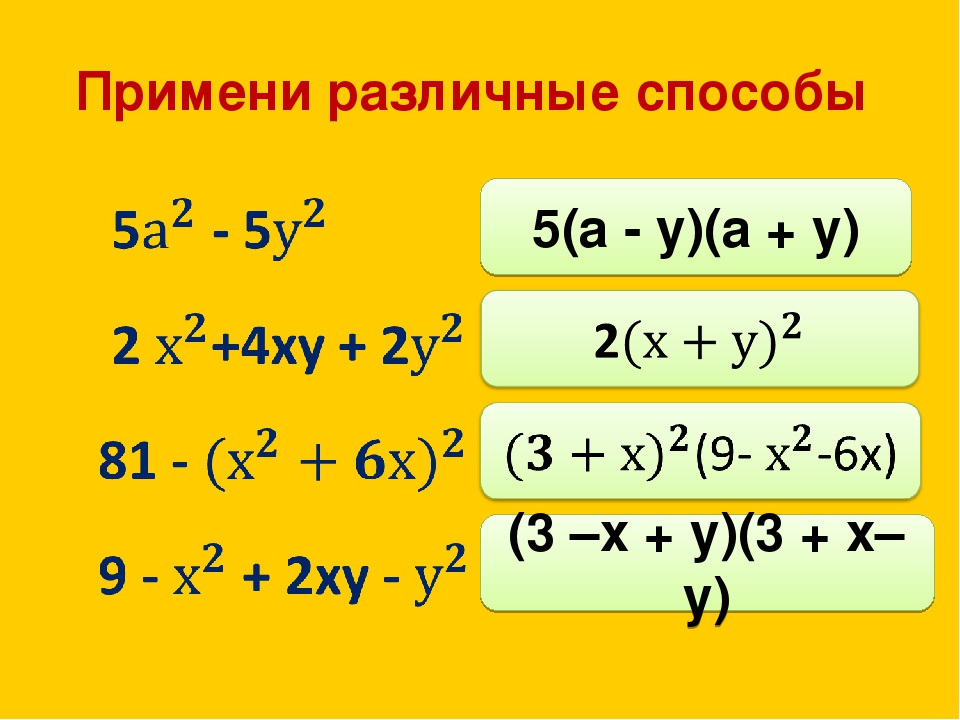 Примени различные способы 5(а - у)(а + у) (3 –х + у)(3 + х– у)