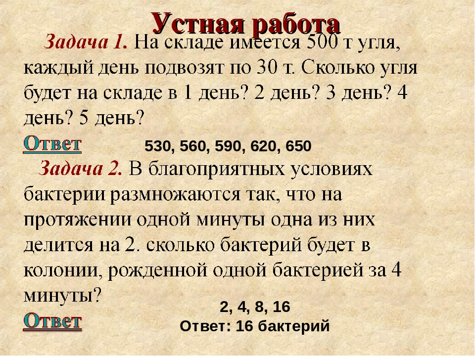 Устная работа 530, 560, 590, 620, 650 2, 4, 8, 16 Ответ: 16 бактерий