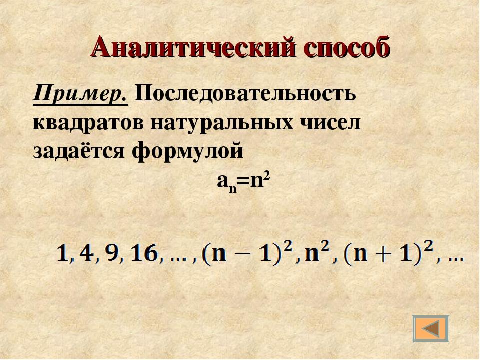 Аналитический способ Пример. Последовательность квадратов натуральных чисел з...