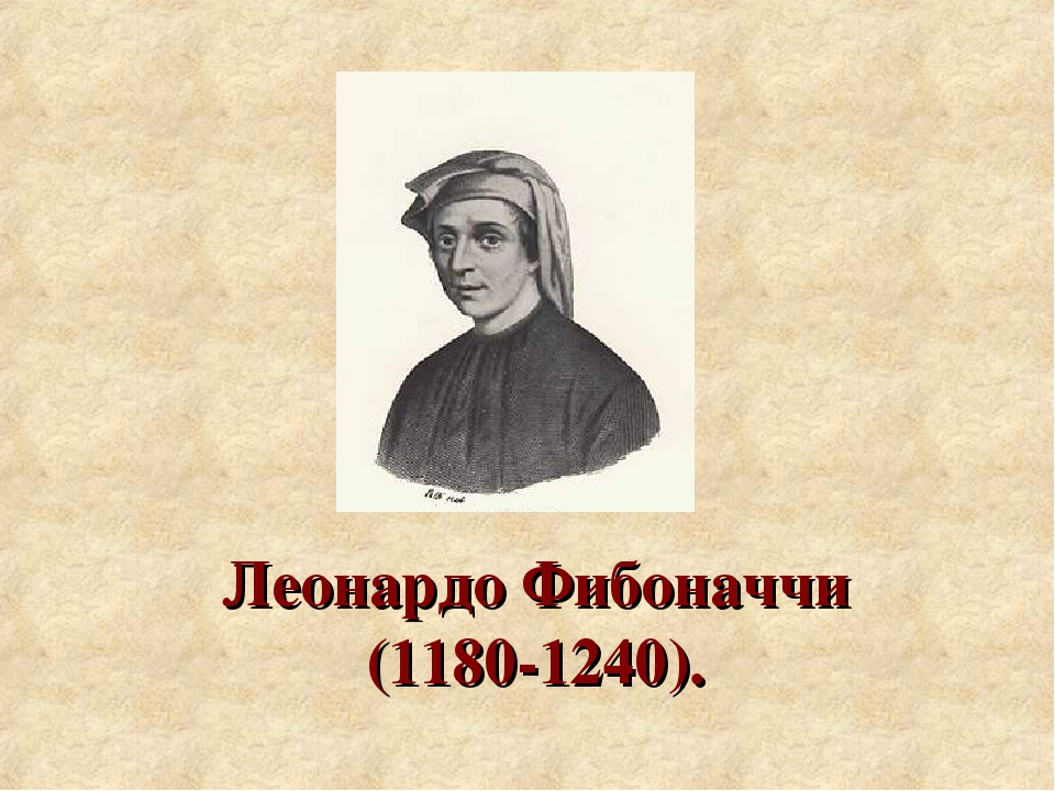 Леонардо Фибоначчи (1180-1240).