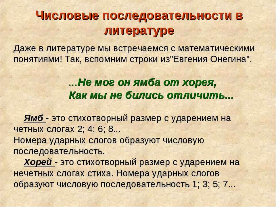 Даже в литературе мы встречаемся с математическими понятиями! Так, вспомним с...