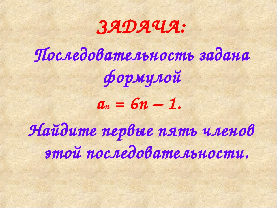 ЗАДАЧА: Последовательность задана формулой an = 6n – 1. Найдите первые пять ч...