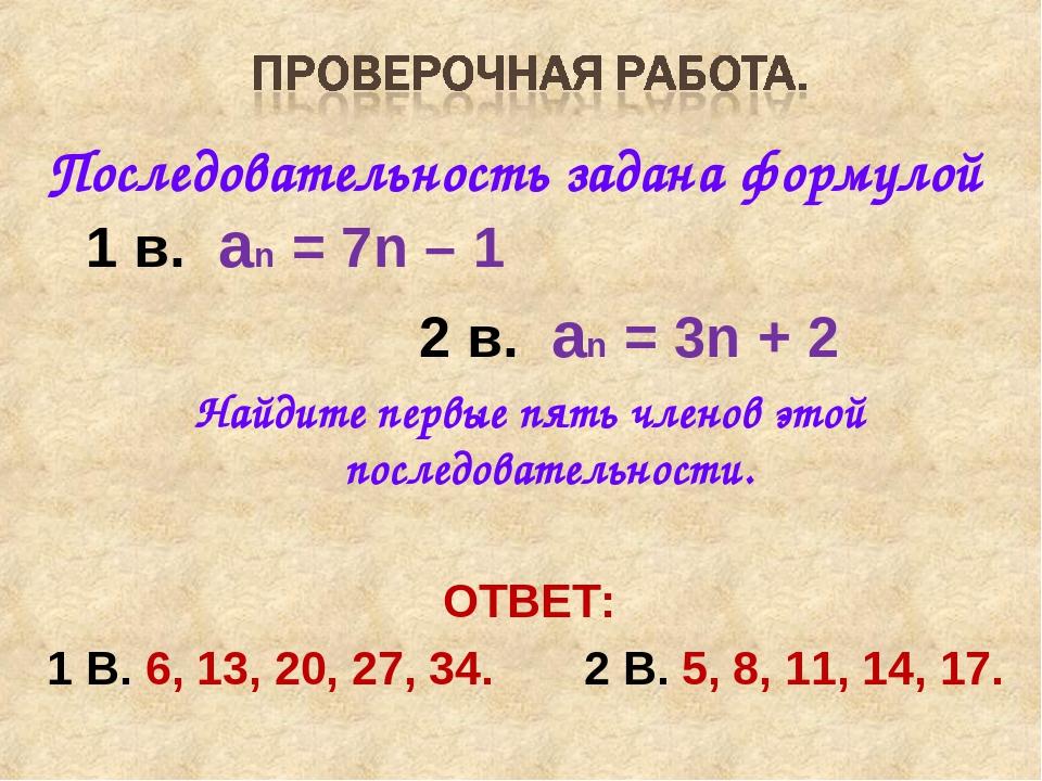 Последовательность задана формулой 1 в. an = 7n – 1 2 в. an = 3n + 2 Найдите...