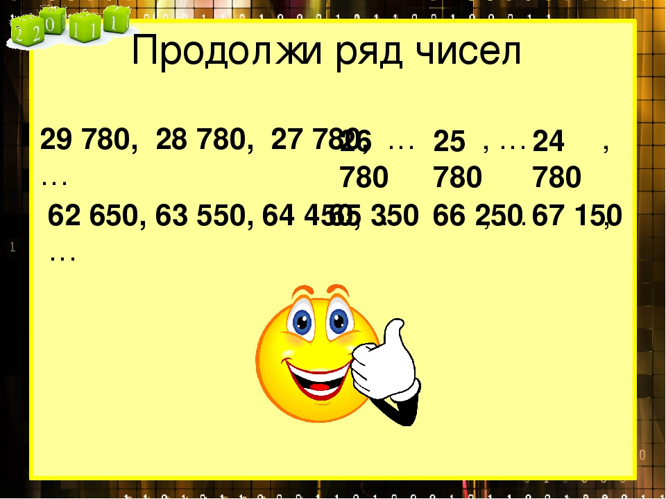 Продолжи ряд чисел 29 780, 28 780, 27 780, … , … , … 26 780 25 780 24 780 62...