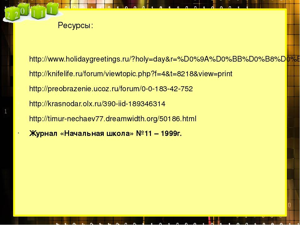 Ресурсы: http://www.holidaygreetings.ru/?holy=day&r=%D0%9A%D0%BB%D0%B8%D0%BF%...