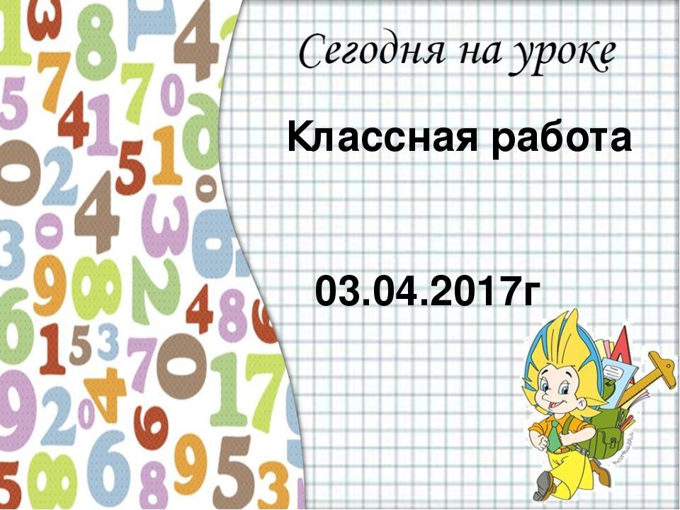 Классная работа 03.04.2017г