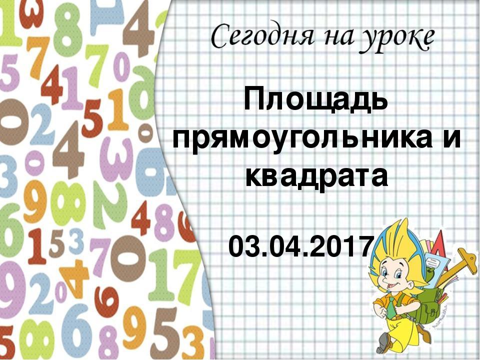 Площадь прямоугольника и квадрата 03.04.2017