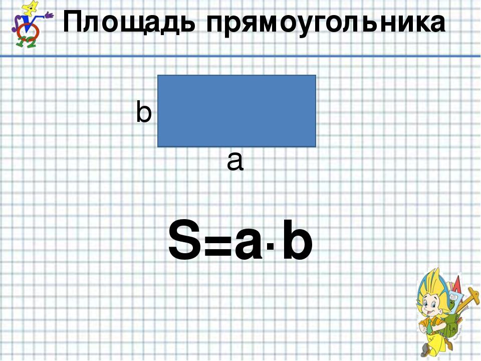 Площадь прямоугольника S=a·b а b