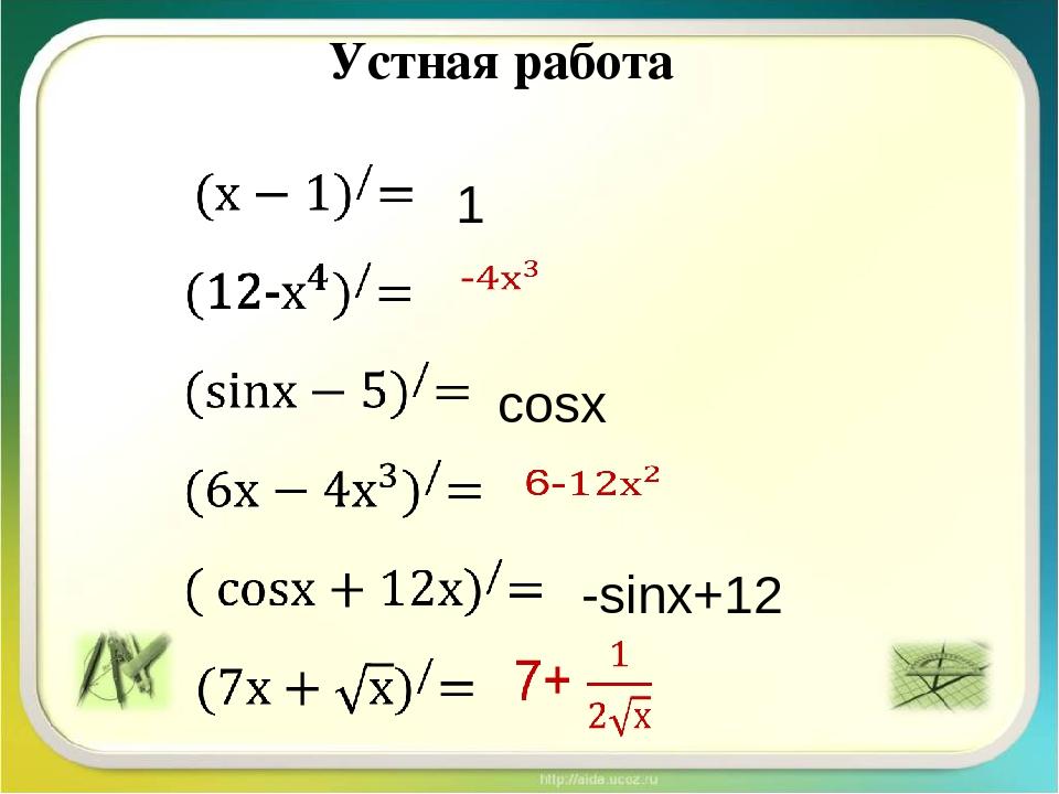 Устная работа  1  сosх  -sinх+12