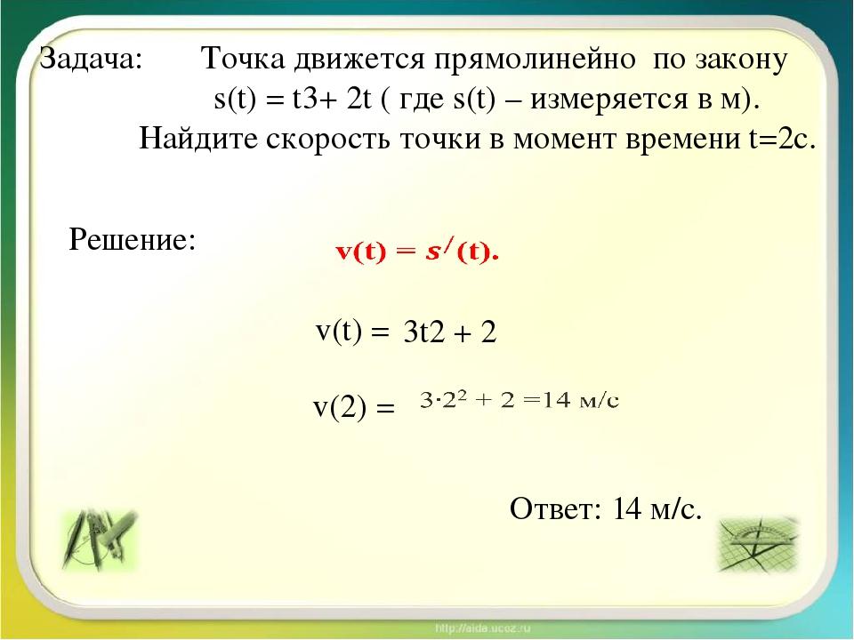 Задача: Точка движется прямолинейно по закону s(t) = t3+ 2t ( где s(t) – изме...