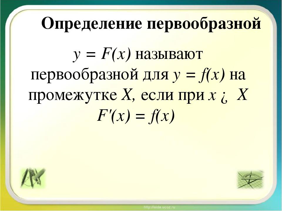 y = F(x) называют первообразной для y = f(x) на промежутке X, если при x ∈ X...