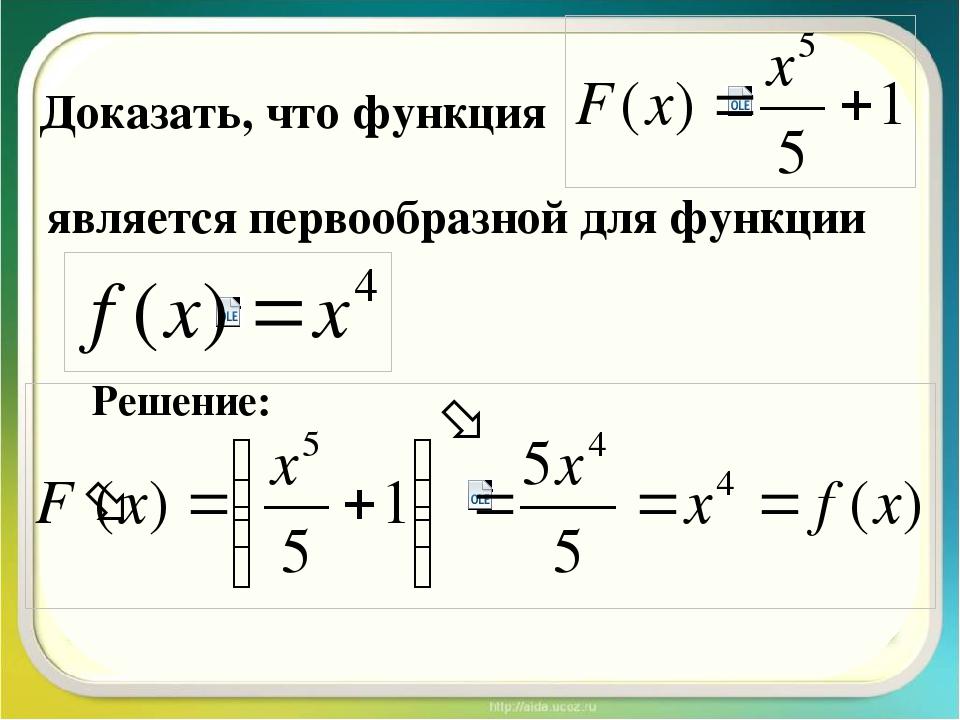 Доказать, что функция является первообразной для функции Решение:
