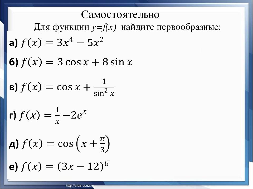 Самостоятельно Для функции y=f(x) найдите первообразные:
