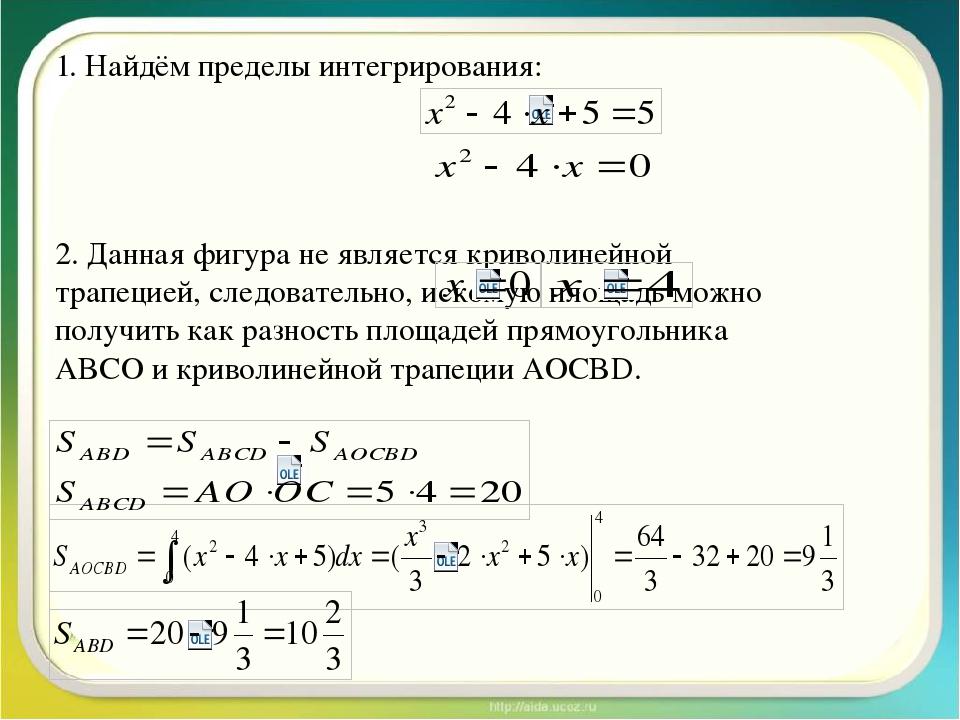 1. Найдём пределы интегрирования: 2. Данная фигура не является криволинейной...