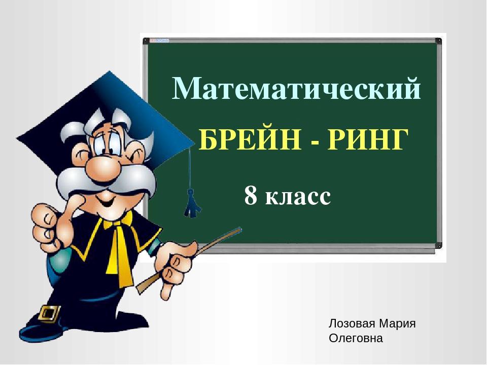 Математический БРЕЙН - РИНГ 8 класс Лозовая Мария Олеговна