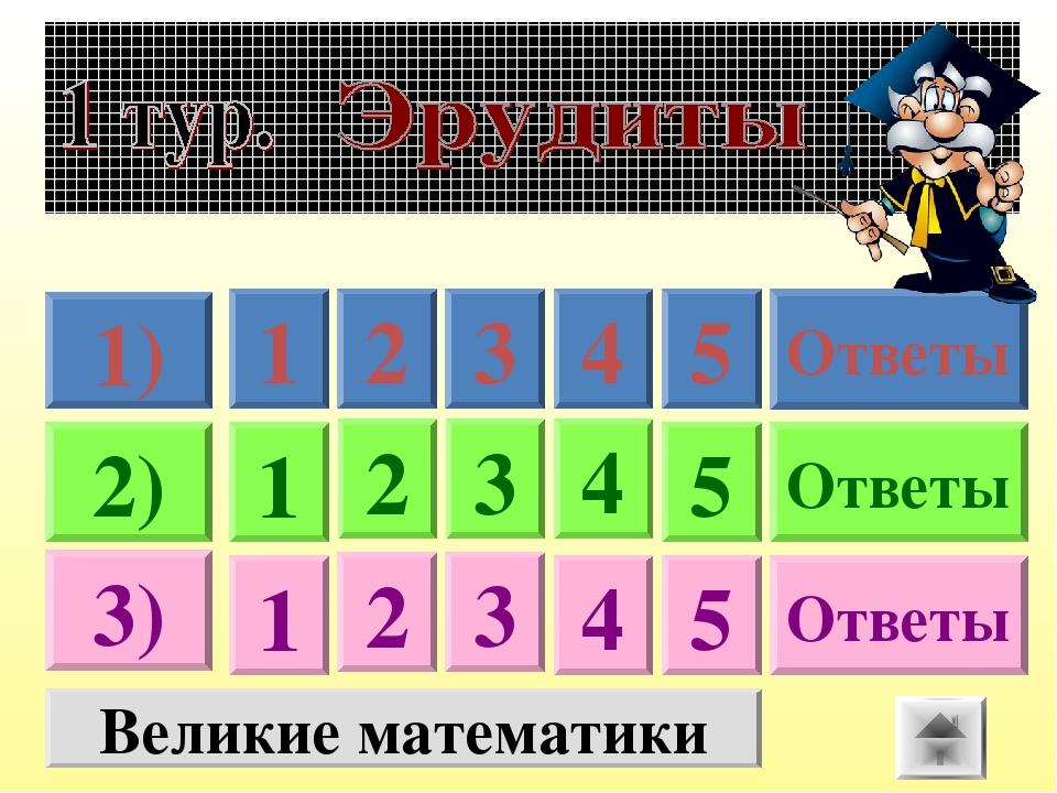 5 4 1 1 5 2 2 1 3 3 2 4 3 4 5 1) Ответы 2) 3) Ответы Ответы Великие математики