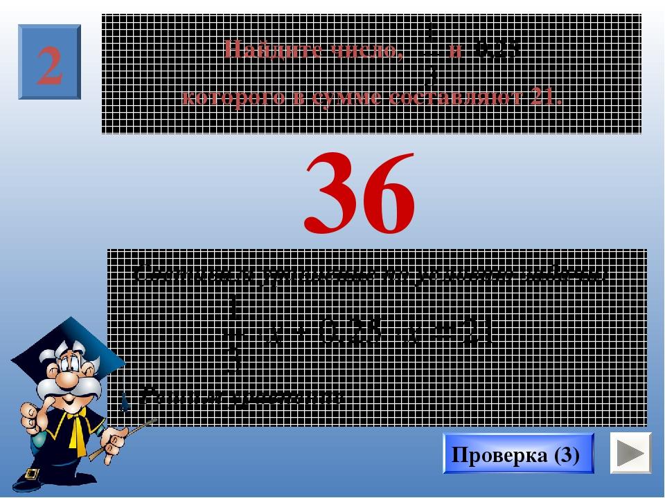 36 Проверка (3) 2 Составим уравнение по условию задачи: Решим уравнение