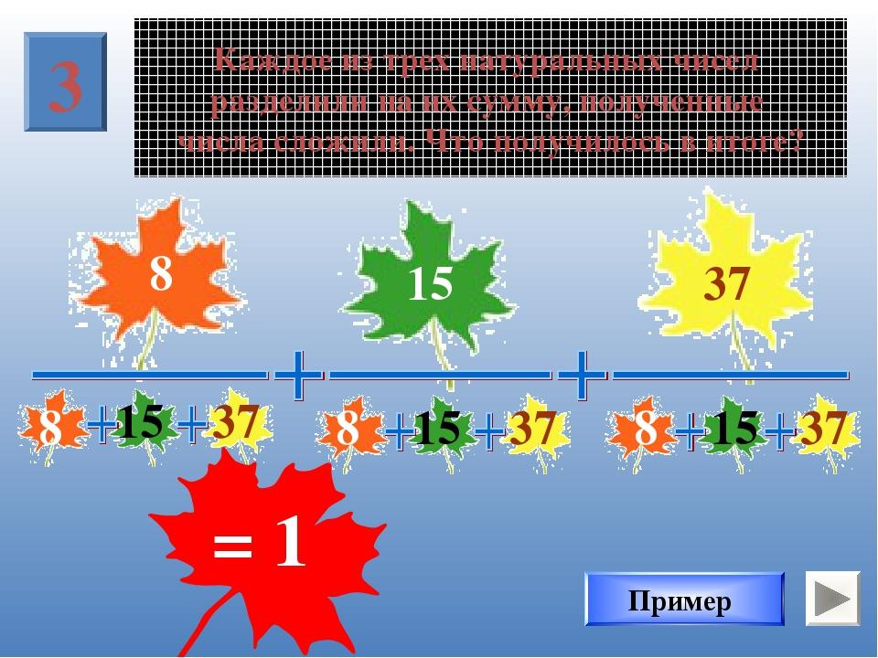 3 Каждое из трех натуральных чисел разделили на их сумму, полученные числа сл...
