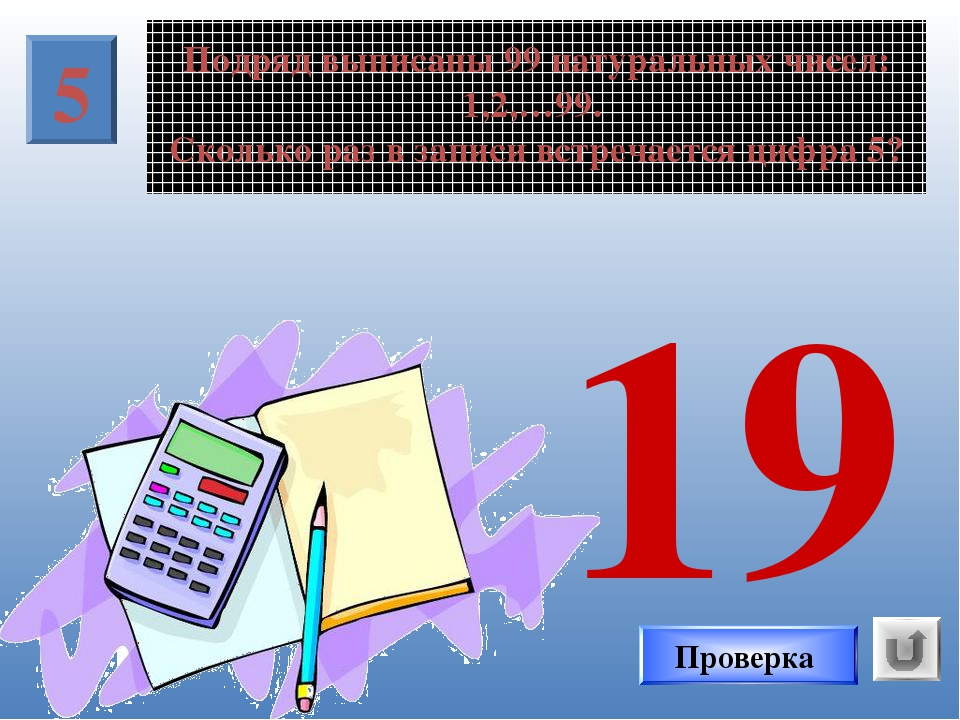 5 Подряд выписаны 99 натуральных чисел: 1,2,…99. Сколько раз в записи встреча...