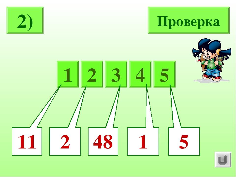 2) Проверка 5 1 2 3 4 5 2 1 48 11