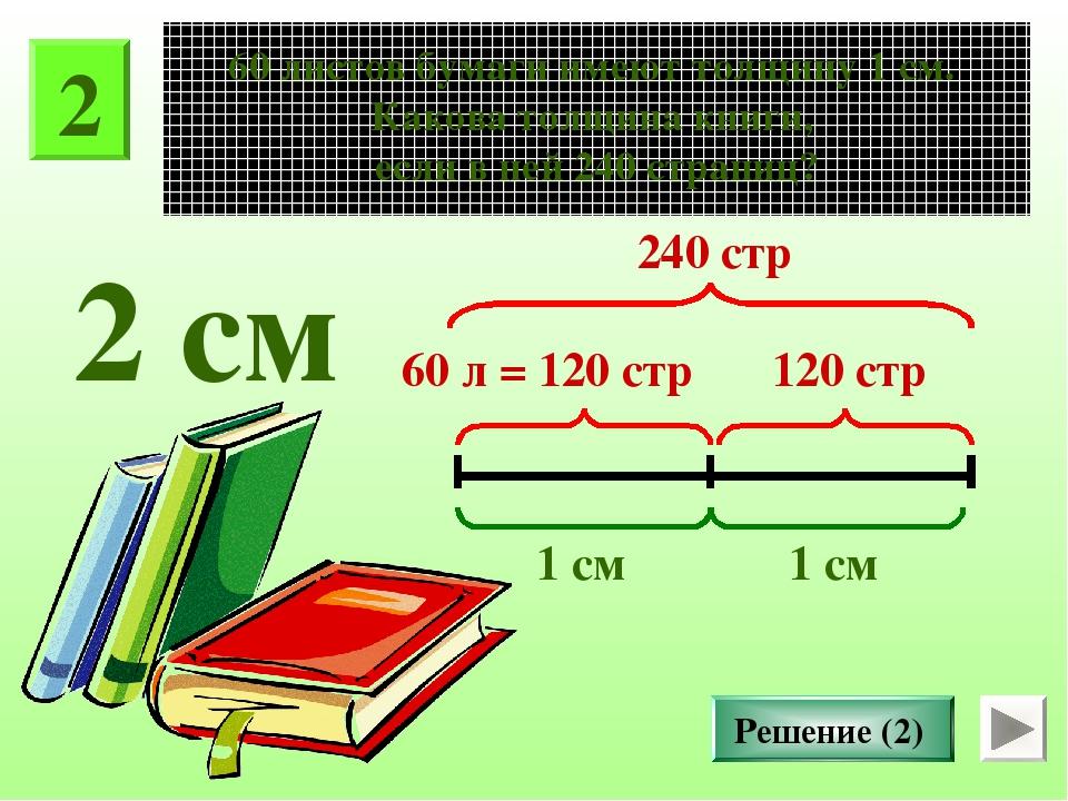 2 60 листов бумаги имеют толщину 1 см. Какова толщина книги, если в ней 240 с...
