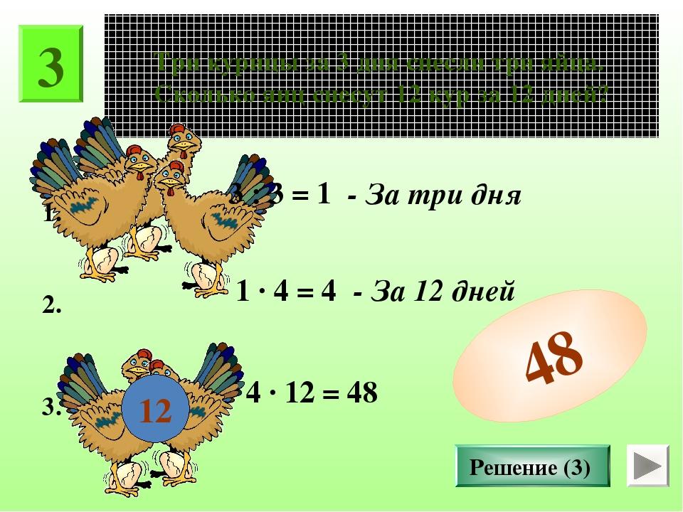 3 Три курицы за 3 дня снесли три яйца. Сколько яиц снесут 12 кур за 12 дней?...