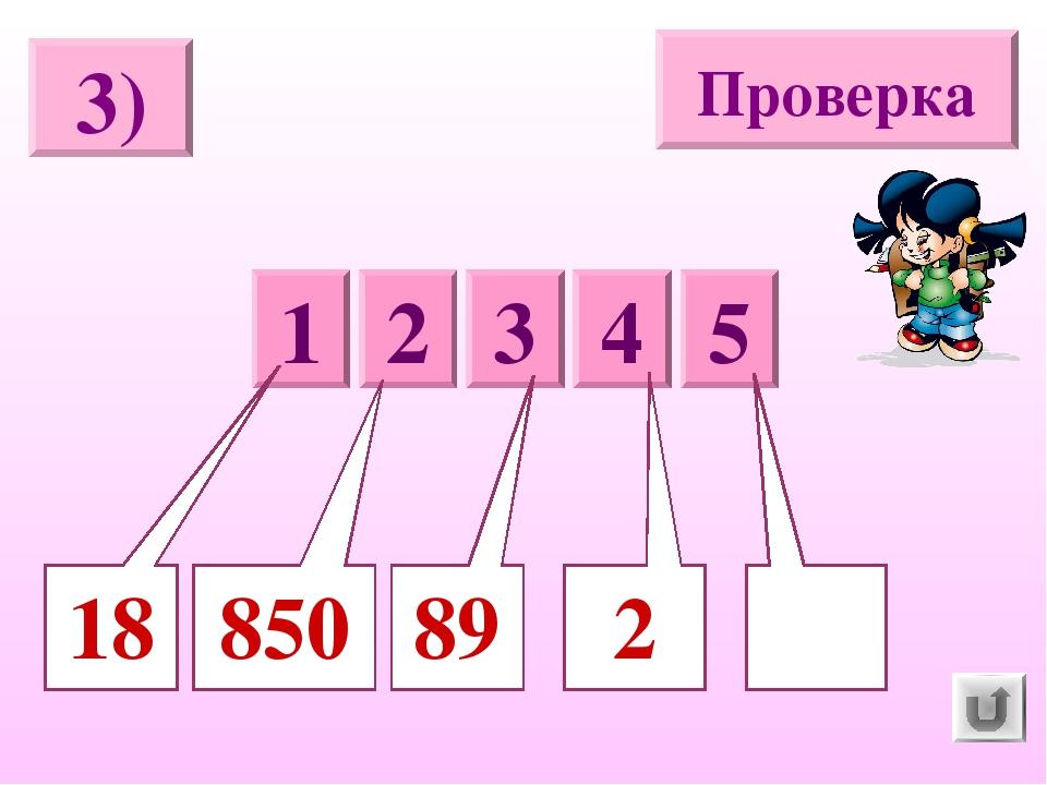 3) Проверка 5 1 2 3 4 π 850 2 89 18