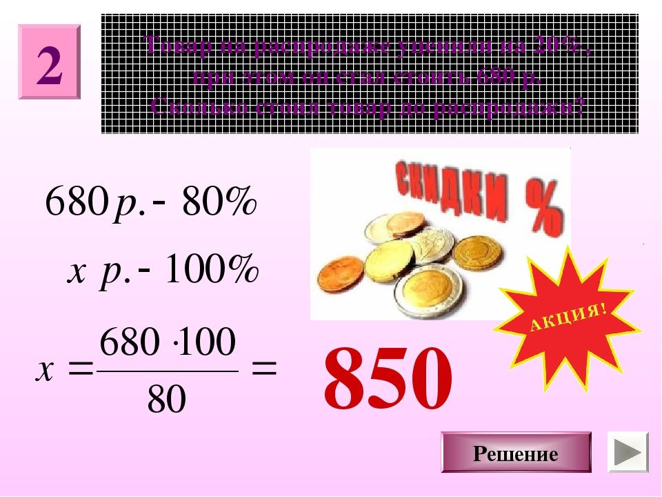 2 Товар на распродаже уценили на 20%, при этом он стал стоить 680 р. Сколько...