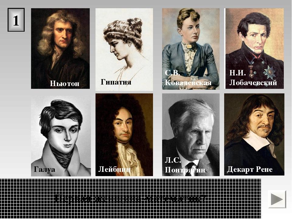 1 Первая женщина-математик?