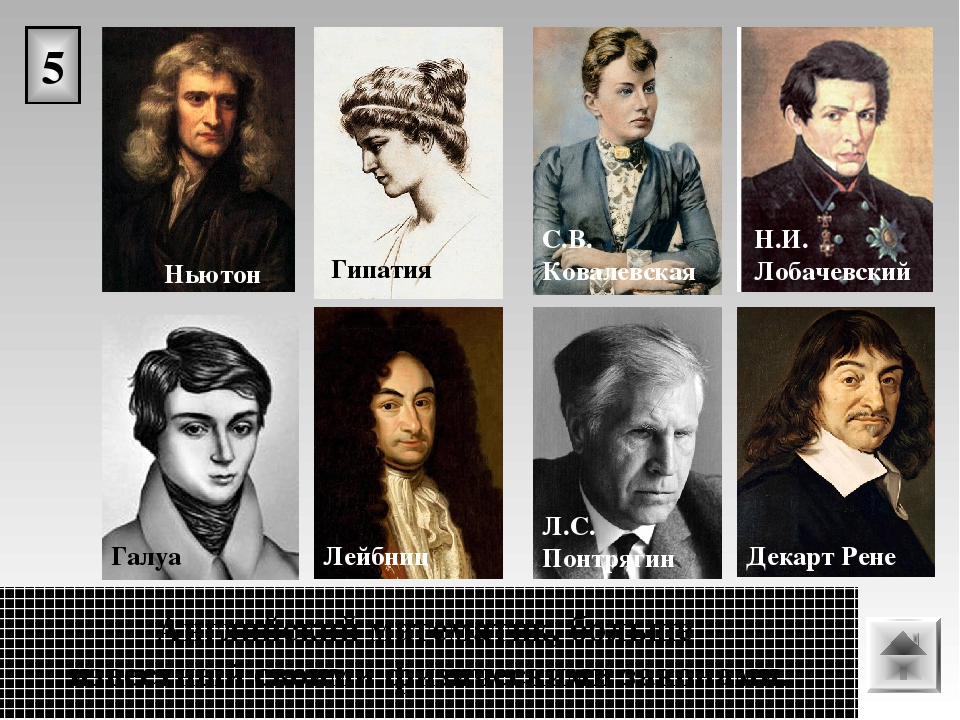 5 Английский математик, больше известный своими физическими законами.