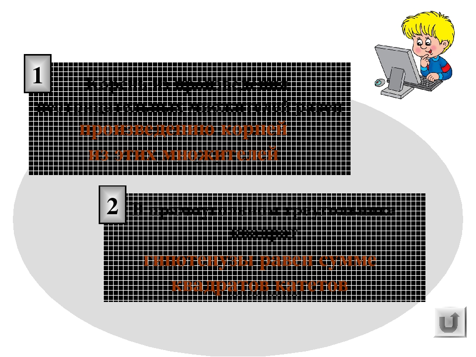 Корень из произведения неотрицательных множителей равен ………………. 1 произведени...