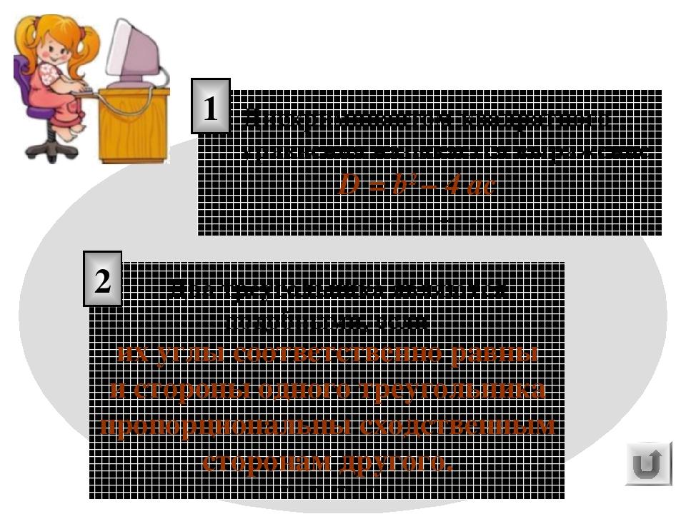 Дискриминантом квадратного уравнения называется выражение ………………. 1 D = b2 –...