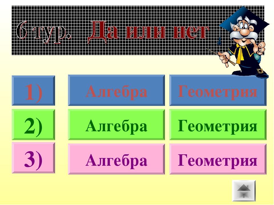 1) Геометрия 2) 3) Геометрия Геометрия Алгебра Алгебра Алгебра