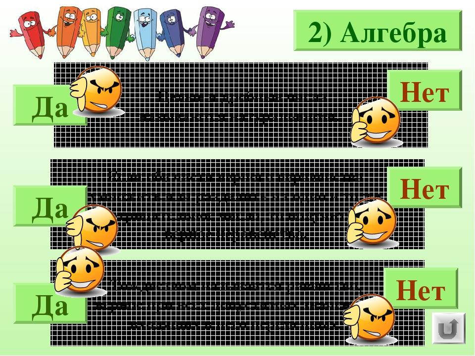 2) Алгебра . Целые и дробные числа называются натуральными. Если обе части ве...