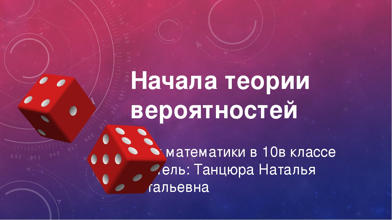 Начала теории вероятностей Урок математики в 10в классе Учитель: Танцюра Ната...