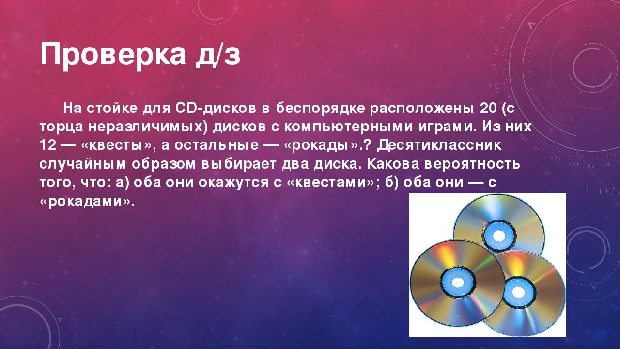 Проверка д/з На стойке для CD-дисков в беспорядке расположены 20 (с торца нер...